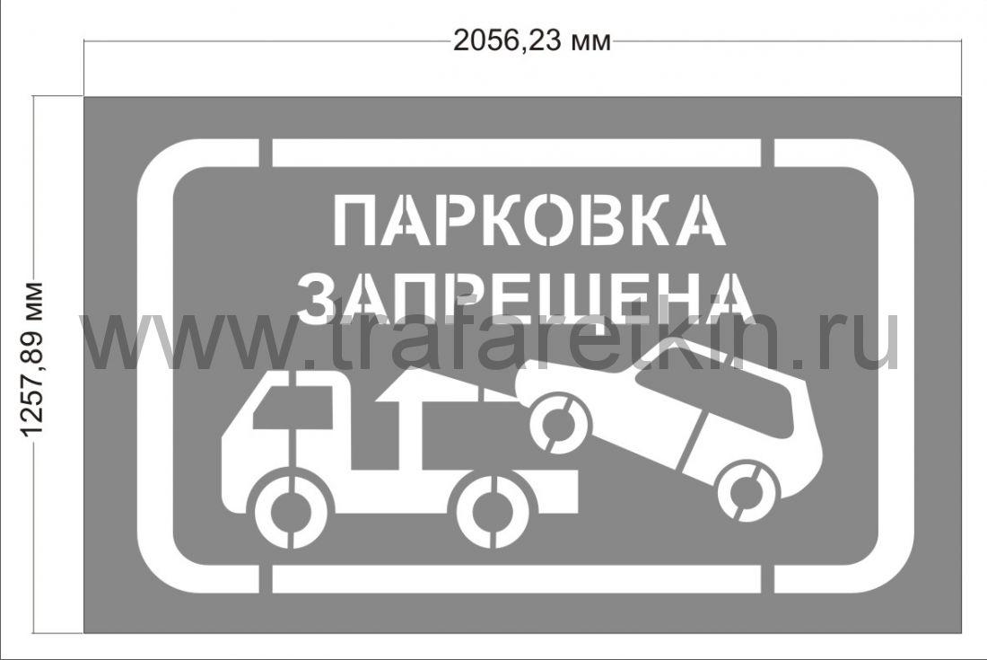 "Трафарет ""Парковка запрещена"""