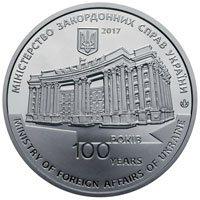Памятная медаль 100 лет образования дипломатической службы Украины 2017