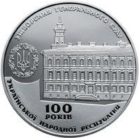Памятная медаль 100 лет образования Генерального Суда УНР
