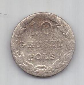 10 грошей 1830 г. редкий год