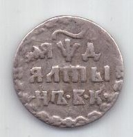 алтын 1704 г.