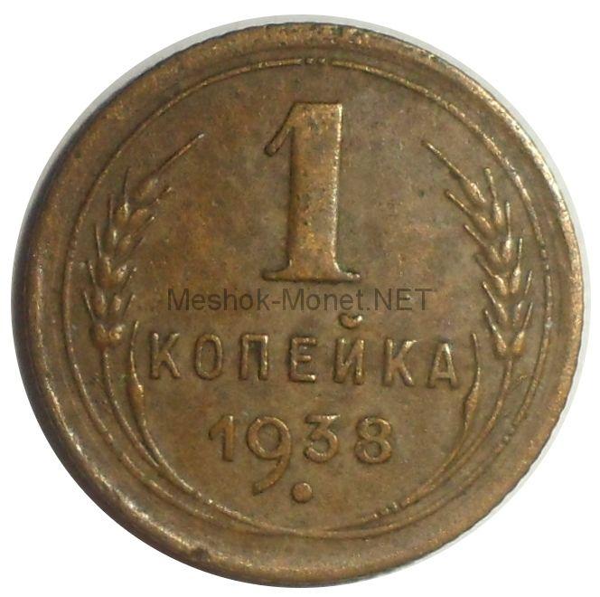 1 копейка 1938 года # 4