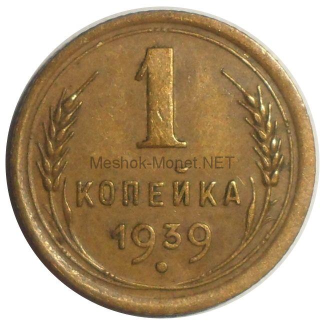 1 копейка 1939 года # 2