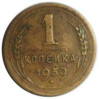 1 копейка 1939 года # 6