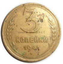 3 копейки 1941 года # 1