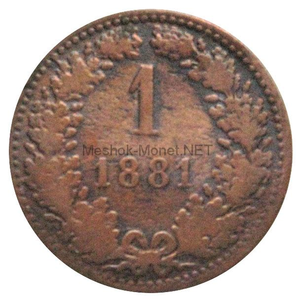 Австрия 1 хеллер 1881 г.