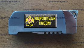 Зажигалка-нож Национальная гвардия