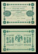 250 руб 1918 г Осипов, состояние отличное XF-UNC