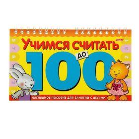 """Игра обучающая """"Учимся считать до 100"""""""