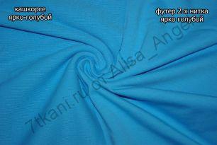 Ярко-голубой кашкорсе с лайкрой мягкий