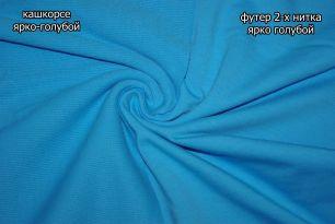 Ярко-голубой кашкорсе с лайкрой