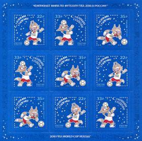 Лист марок C Новым годом! Талисман (Забивака) Чемпионата мира по футболу FIFA 2018 в России™