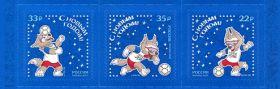 C Новым годом! Талисман (Забивака) Чемпионата мира по футболу FIFA 2018 в России™Серия из 3 почтовых марок.
