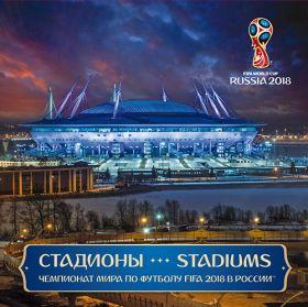 Стадионы Чемпионат мира по футболу FIFA 2018 в России™( 3 серия) 2017