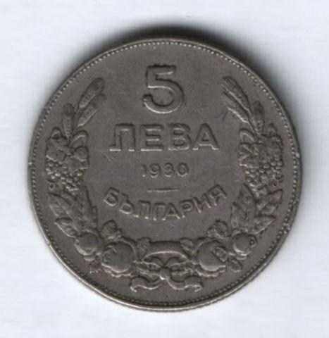 5 левов 1930 г. Болгария
