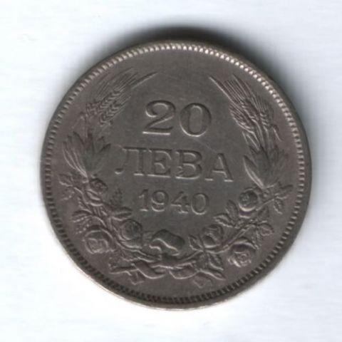20 левов 1940 г. Болгария