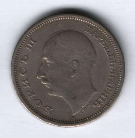50 левов 1943 г. Болгария XF