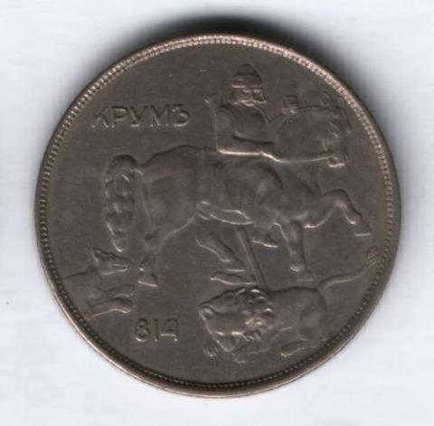 10 левов 1943 г. Болгария AUNC