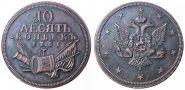 10 копеек 1761 Российская империя КОПИЯ