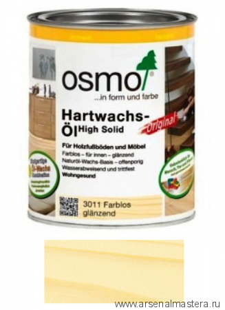 Масло Osmo 3011 с твердым воском серии Hartwachs-Ol Original, Бесцветное глянцевое 0,125 л