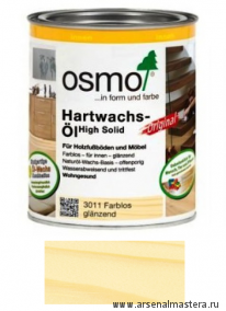 Масло Osmo 3011 с твердым воском серии Hartwachs-Ol Original, Бесцветное глянцевое, 2,5 л