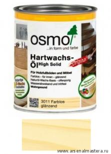 Масло Osmo 3011 с твердым воском серии Hartwachs-Ol Original, Бесцветное глянцевое 0,75 л