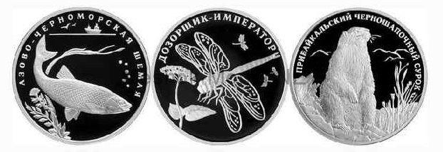 Набор 3 монеты 2 рубля 2008 г. Красная книга