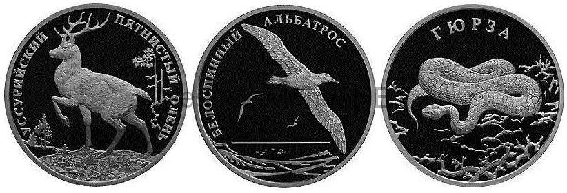 Набор 3 монеты 2 рубля 2010 г. Красная книга