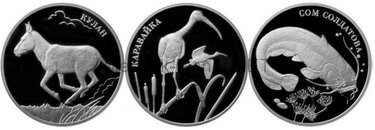 Набор 3 монеты 2 рубля 2014 г. Красная книга
