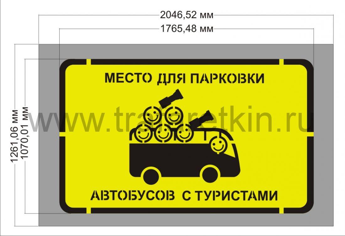 """Трафарет """"Парковка для автобусов с туристами"""""""