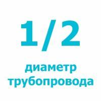 Система защиты от протечек воды D=1/2 (Эконом)