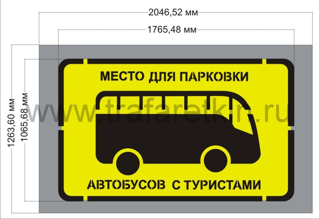 "Трафарет ""Парковка для автобусов"""