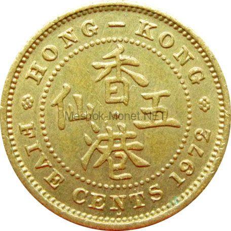 Гонконг 5 центов 1972 г.