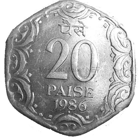 Индия 20 пайсов 1987 г.