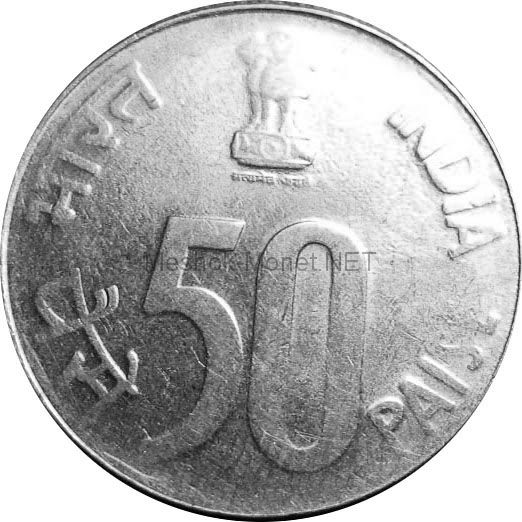 Индия 50 пайс 1998 г.