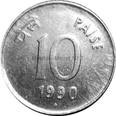 Индия 10 пайс 1990 г.
