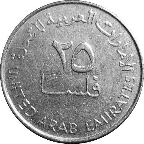 ОАЭ 25 филс 2011 г.