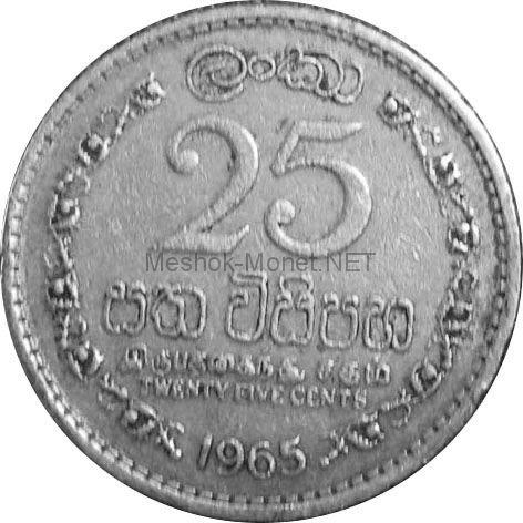 Шри-Ланка 25 центов 1963 г.