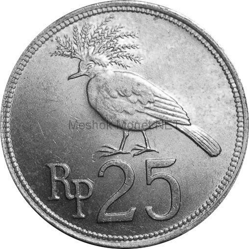 Индонезия 25 рупий 1971 г.