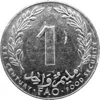 Тунис 1 миллим 2000 г. ФАО