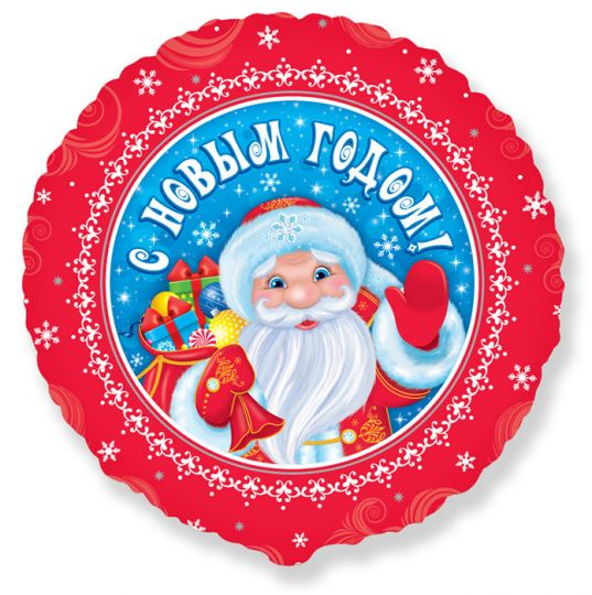 С новым Годом Дед Мороз шар фольгированный с гелием