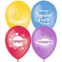 Новые поздравлялки латексные шары с гелием