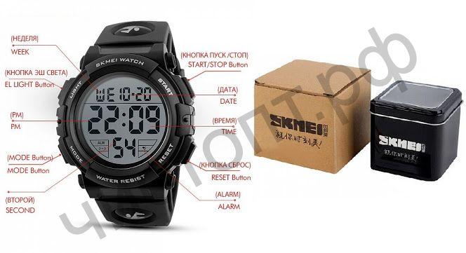 Часы наручные Skmei 1258 подсветка ,таймер , будильник Высокое качество Водонепроницаемые !