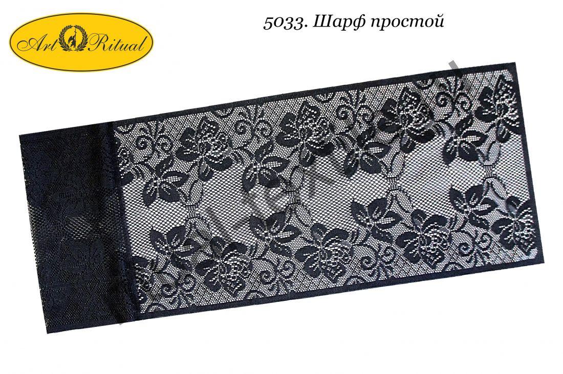 5033. Шарф ПРОСТОЙ