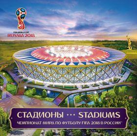 Стадионы Чемпионат мира по футболу FIFA 2018 в России™( 2 серия) 2016