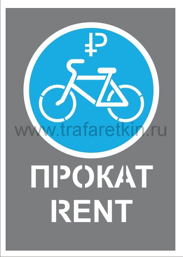 """Трафарет """"Велосипед на прокат"""" составной из 2 частей"""