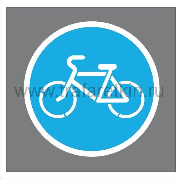 """Трафарет """"Велосипедная дорожка"""" (в круге)"""
