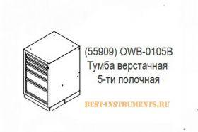 OWB-0105B Тумба верстачная 5-ти полочная OMBRA
