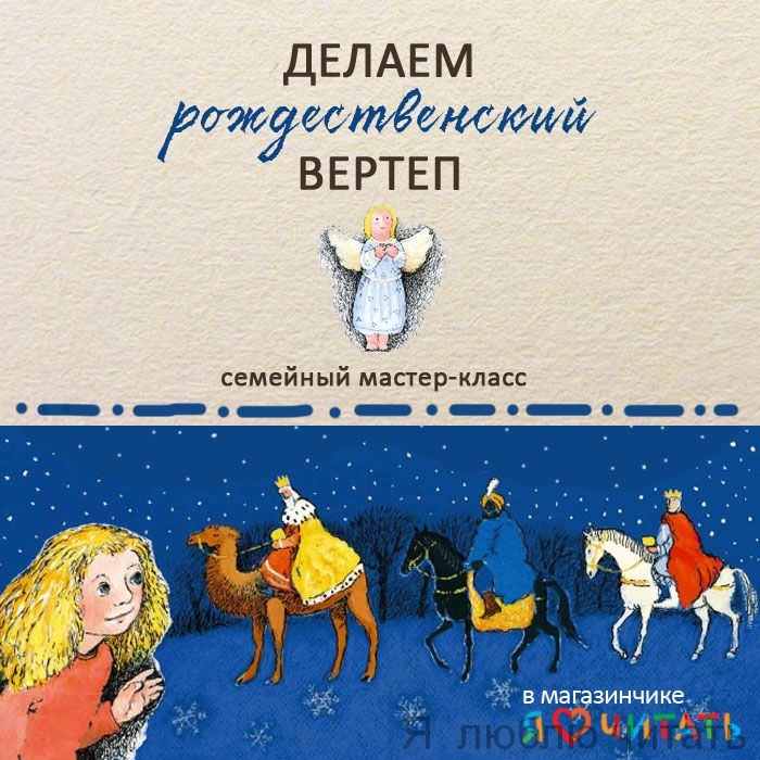 Делаем рождественский вертеп с Ариной Прониной и её волшебным чемоданчиком.