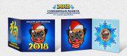 Новогодний цветной 1 рубль, Новый 2018 Год в минибуклете №4
